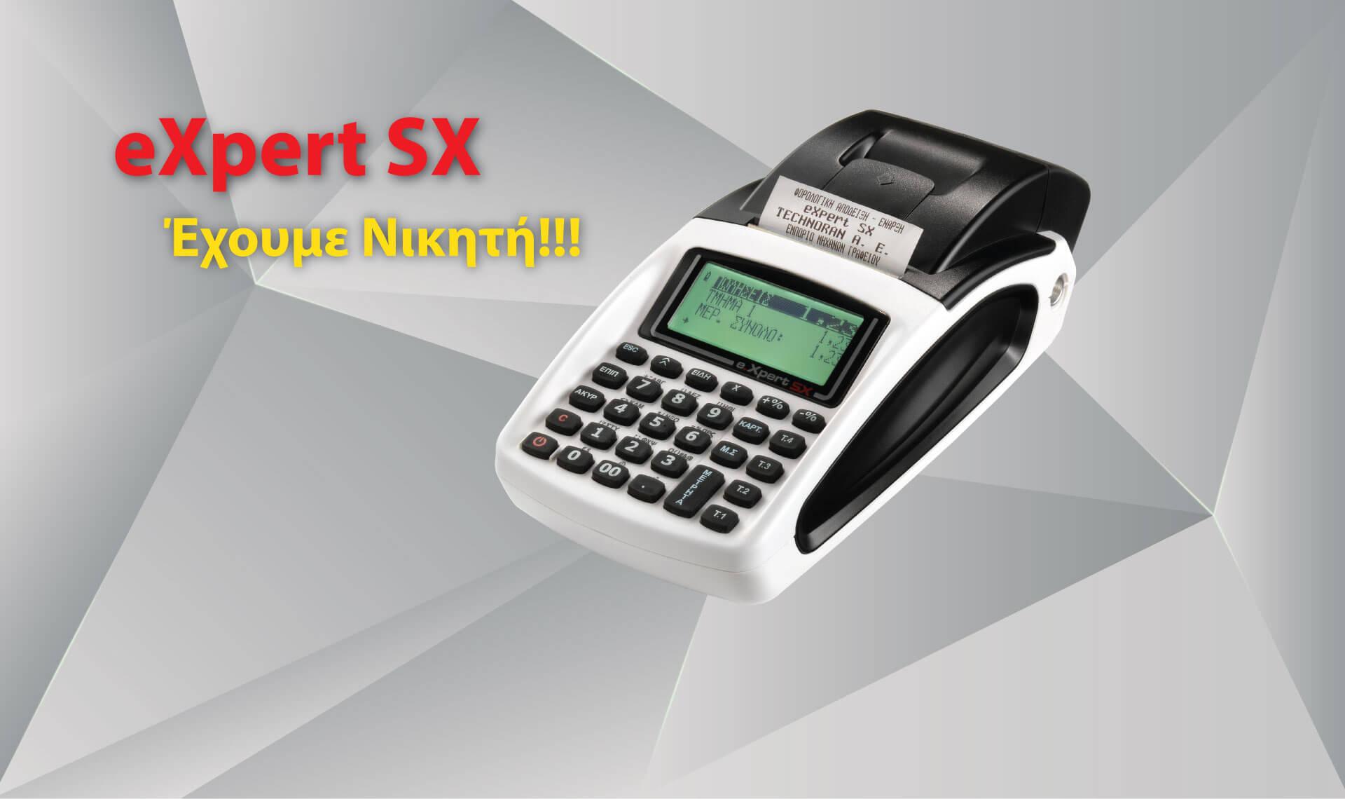Ταμειακή μηχανή eXpert SX