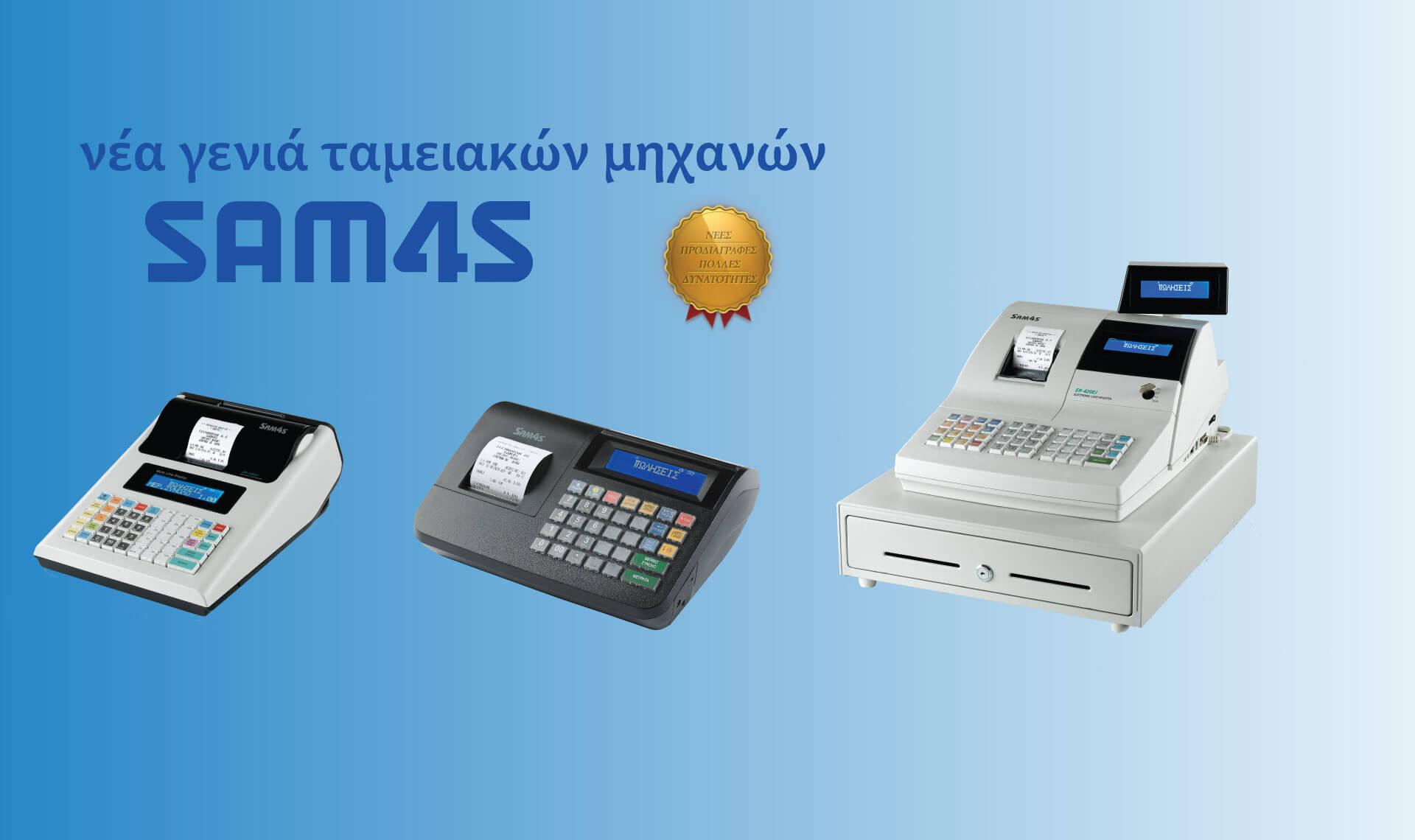 SAM4S ταμειακές μηχανές